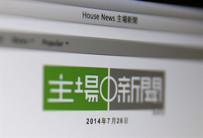 The front page of the House News website on July 28, 2014.THE CANADIAN PRESS/AP, Kin Cheung